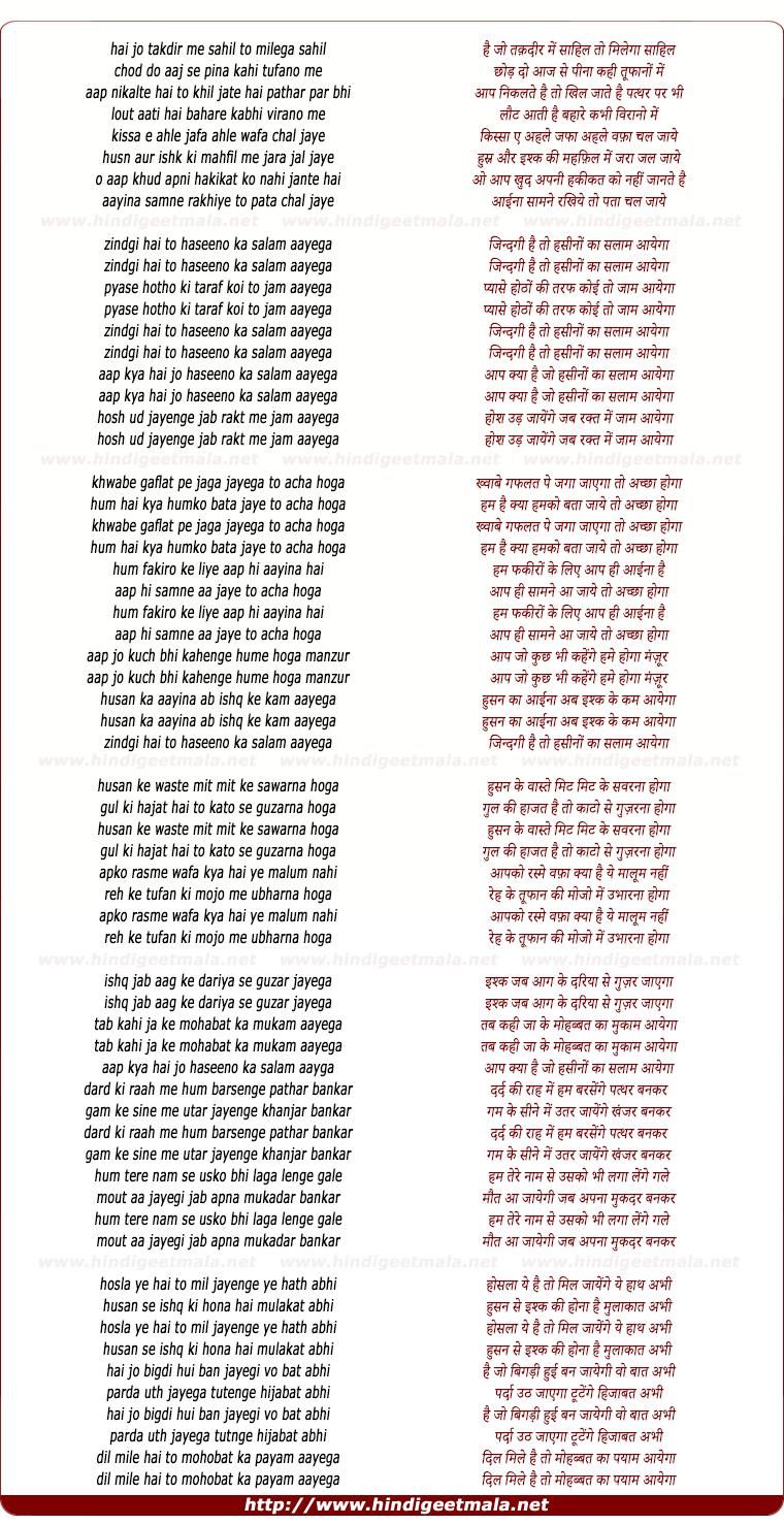 lyrics of song Hum Na Kehte The Hasino Ka Payam