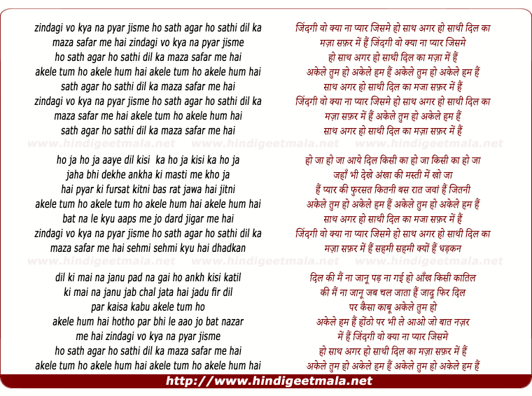 lyrics of song Zindagi Wo Kya Na Pyar Jisme Ho