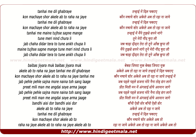 lyrics of song Are Tanhayi Me Dil Ghabraye