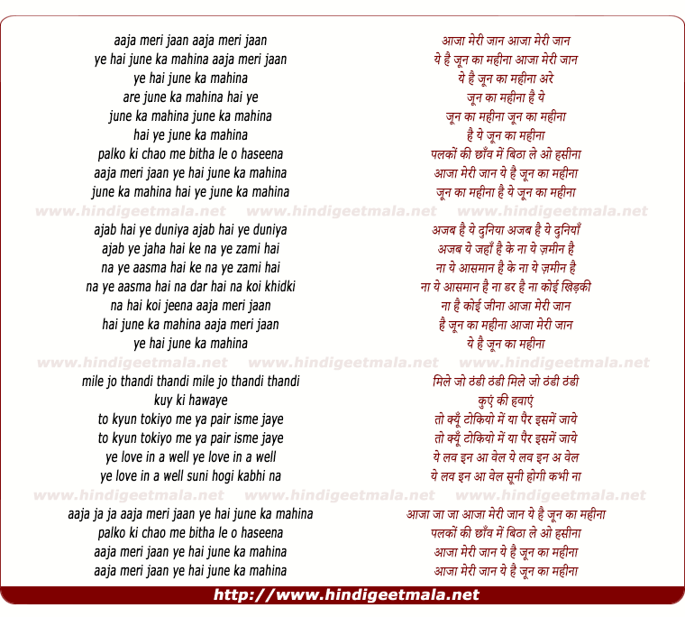 lyrics of song Aaja Meri Jaan Ye Hai June Ka Mahina