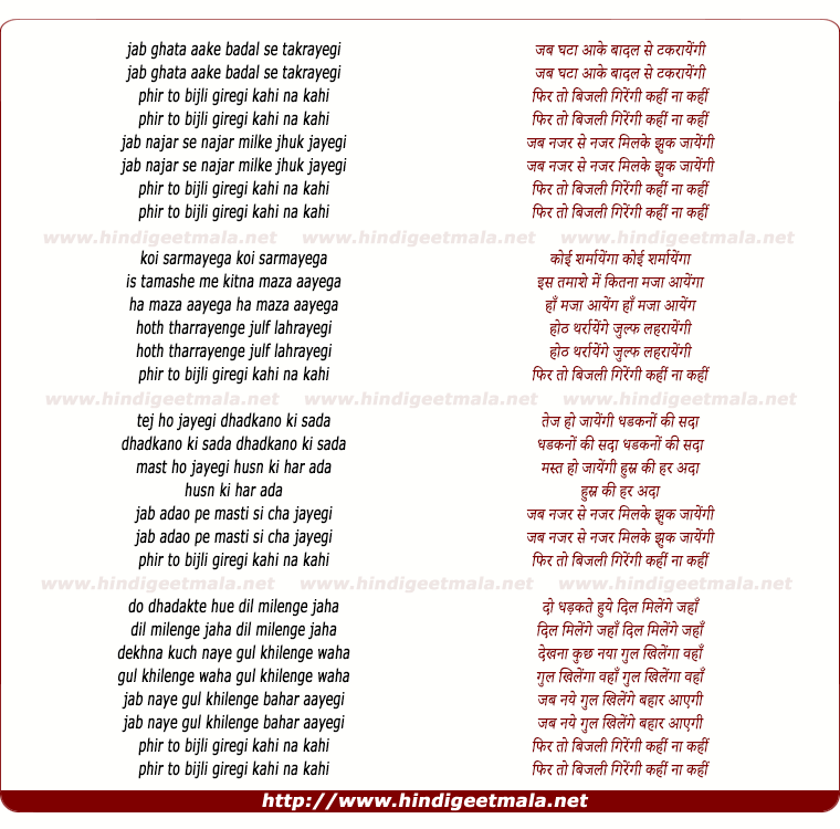 lyrics of song Bijli Giregi Kahi Na Kahi