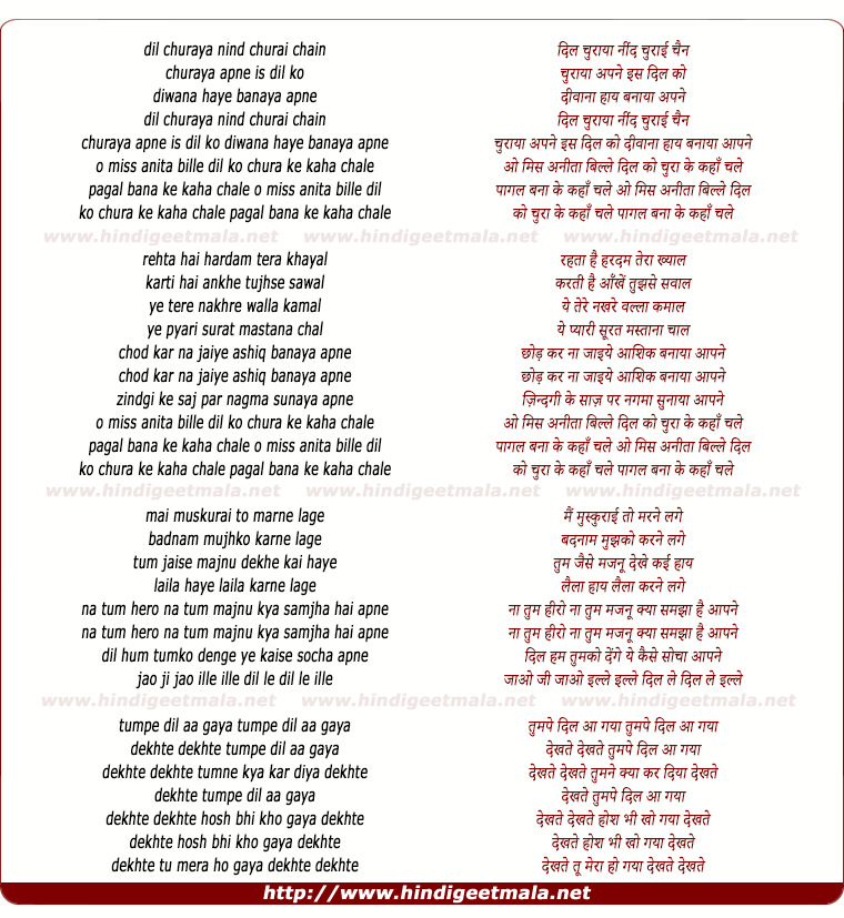 lyrics of song Dil Churaya Nind Churayi Chain Churaya
