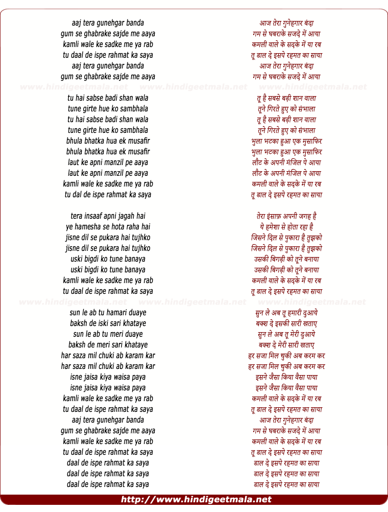 lyrics of song Aaj Tera Gunahgar Banda