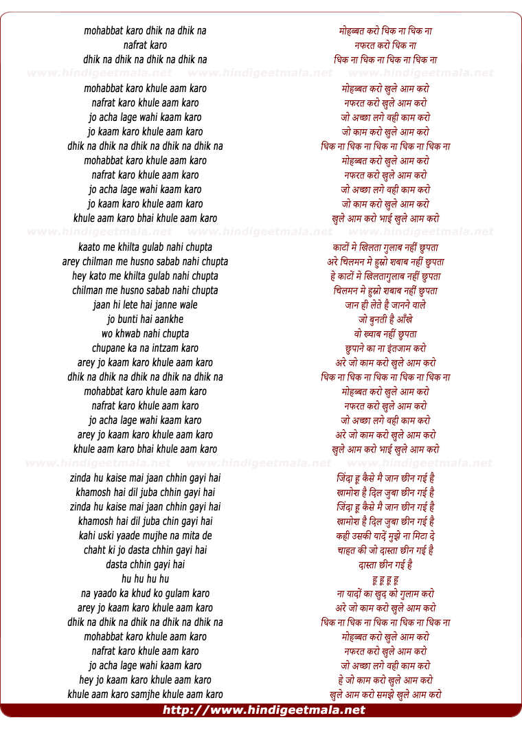 lyrics of song Mohabbat Karo Khule Aam Karo