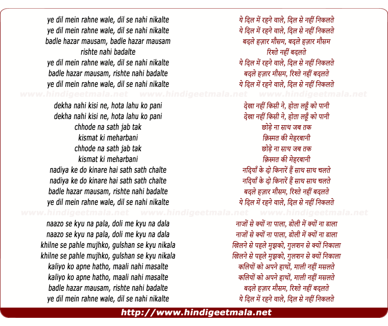 lyrics of song Ye Dil Me Rahanewale (Part - Lv)