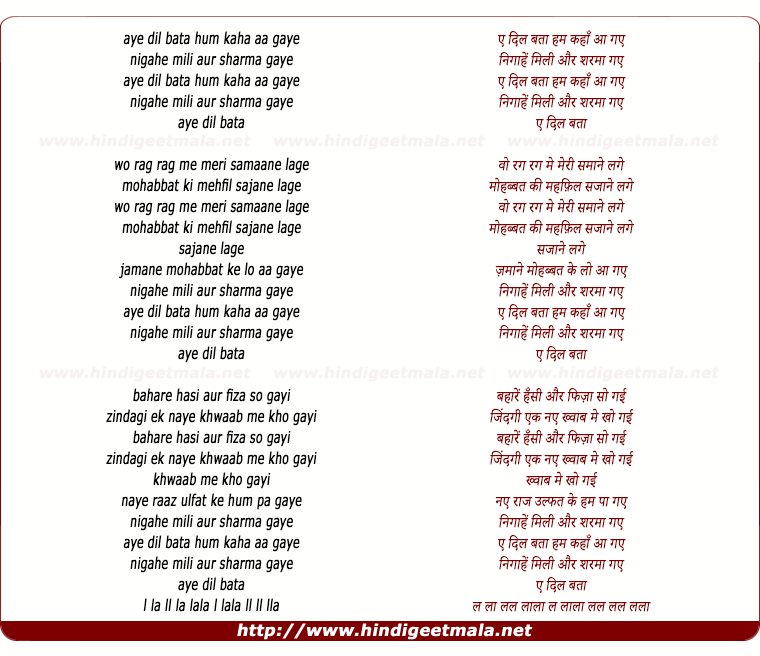 lyrics of song Ae Dil Bata Ham Kaha Aa Gaye