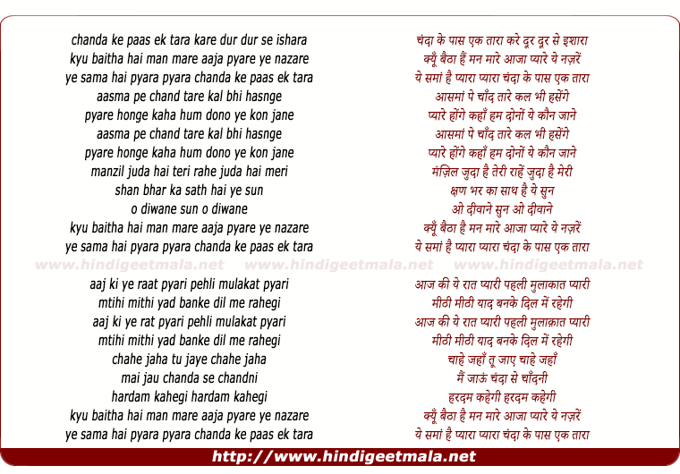lyrics of song Chanda Ke Paas Ek Tara