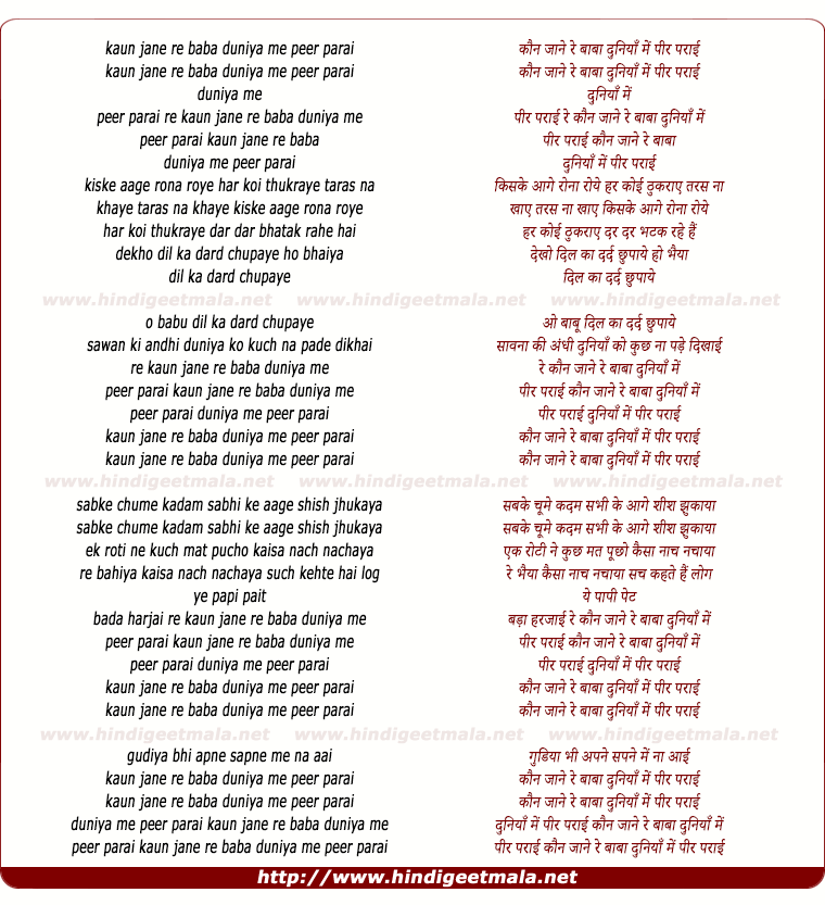 lyrics of song Kaun Jane Re Baba