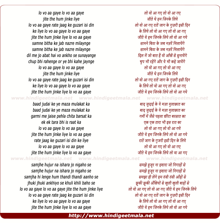 lyrics of song Lo Wo Aa Gaye Jite The Hum Jinke Liye