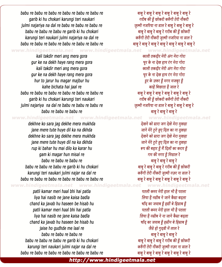 lyrics of song Babu Re Babu Re Garib Ki Hu Chokri
