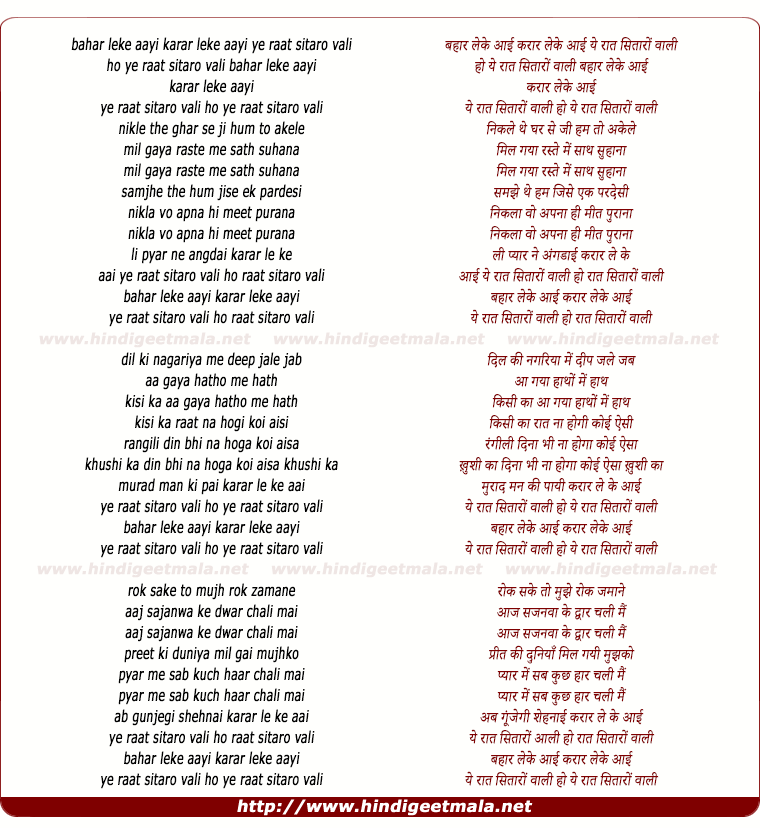 lyrics of song Bahaar Leke Aayi Karar Leke Aayi