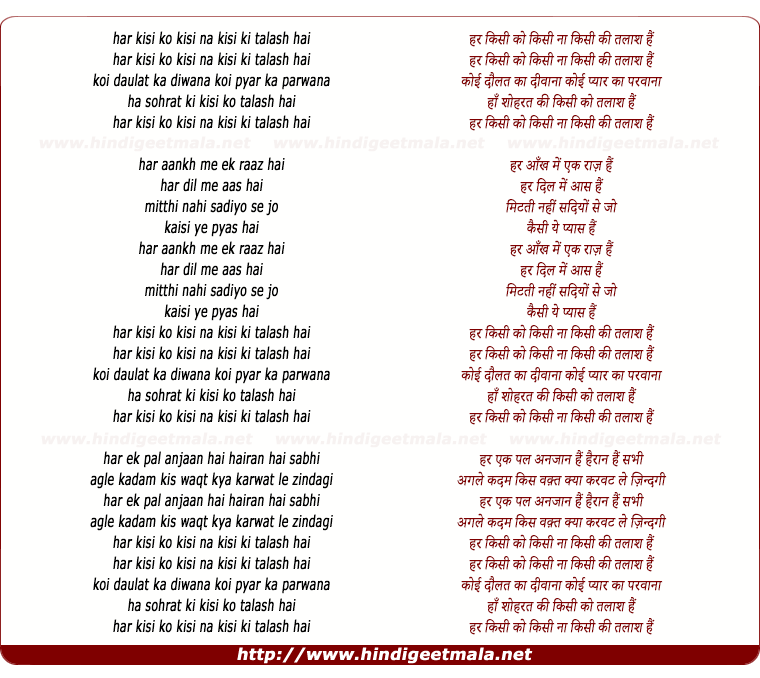 lyrics of song Har Kisi Ko