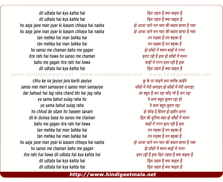 lyrics of song Dil Udta Hai Kya Kahta Hai