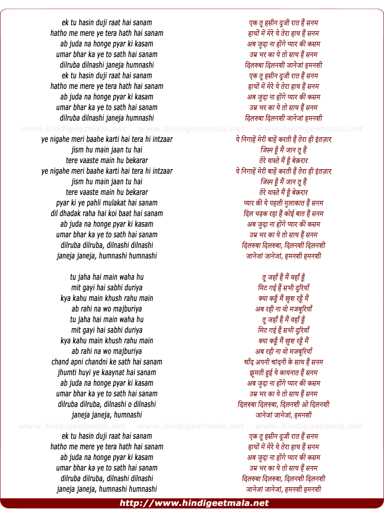 lyrics of song Ek Tu Hasin