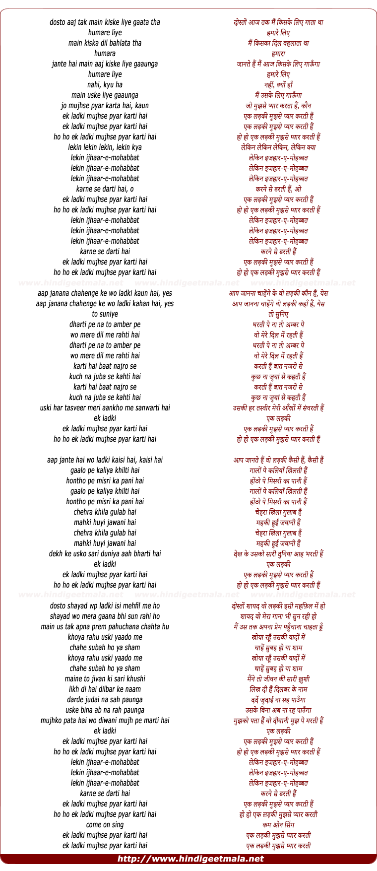 lyrics of song Ek Ladki Mujhse Pyar Karti Hai