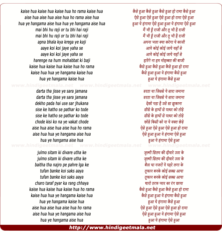 lyrics of song Kaise Hua Ho Rama Kaise Hua Ye Hungama