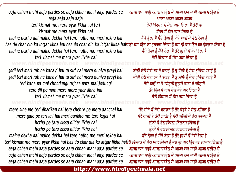 lyrics of song Teri Kismat Me Mera Pyar Likha Hai