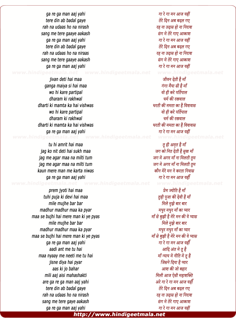 lyrics of song Gaa Re Man Aaj Yahi Tere Bin Badal Gaye