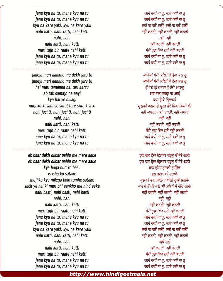 lyrics of song Jane Kyu Natu