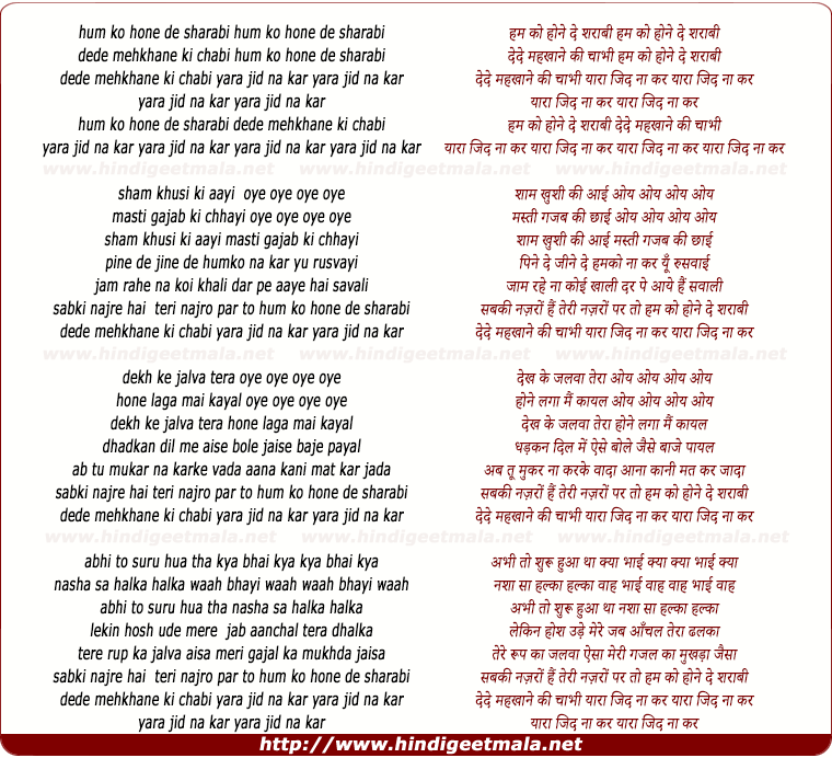 lyrics of song Hum Ko Hone Do Sharabi
