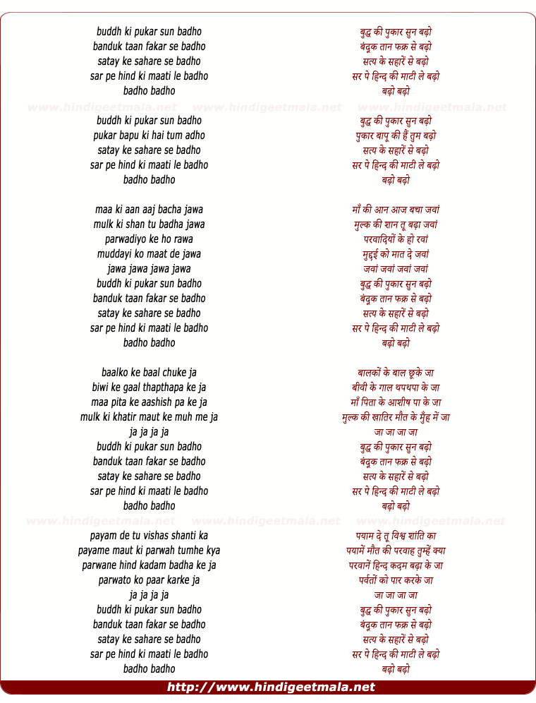 lyrics of song Budh Ki Pukar Sun Badho