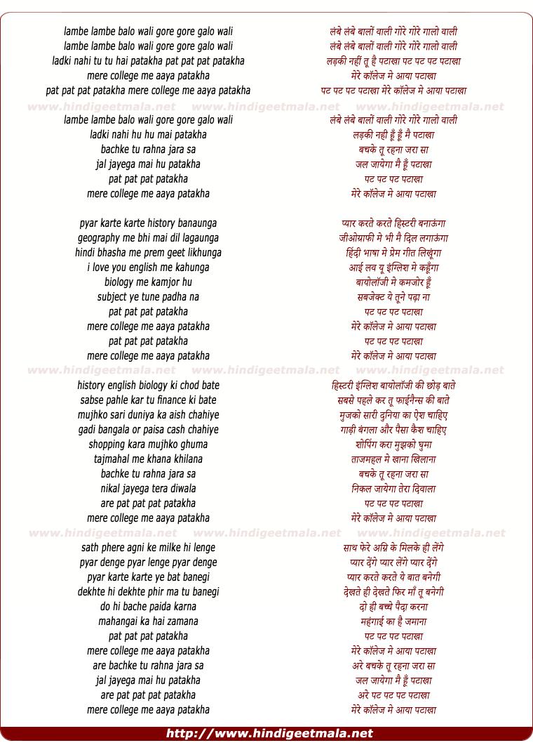 lyrics of song Pat Pat Pat Pataka