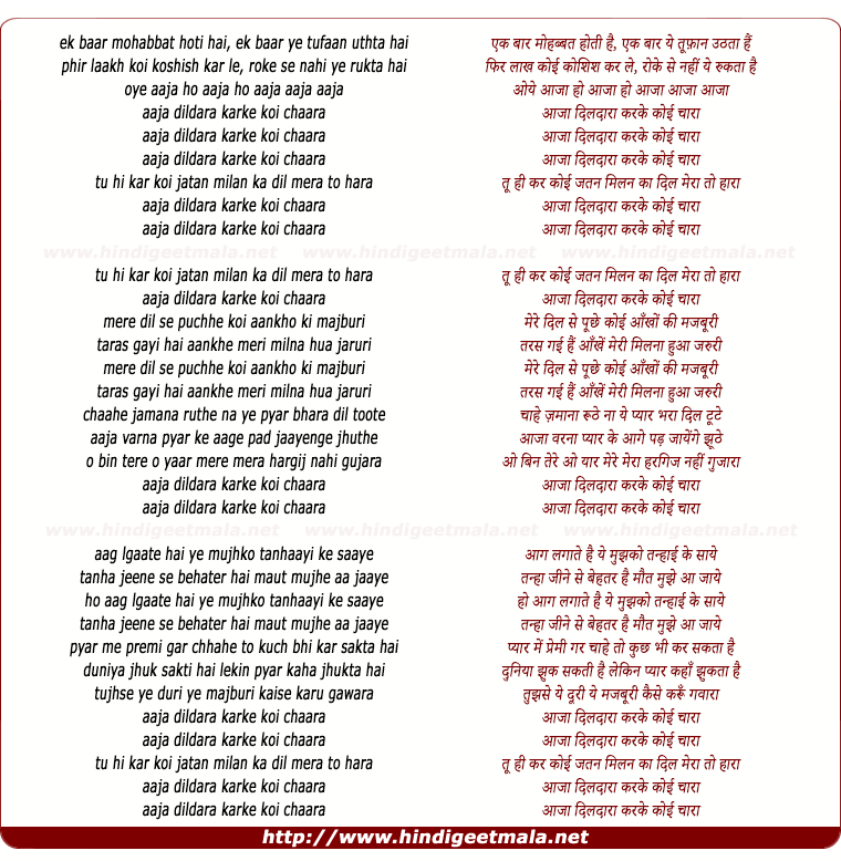 lyrics of song Aaja Dildaara