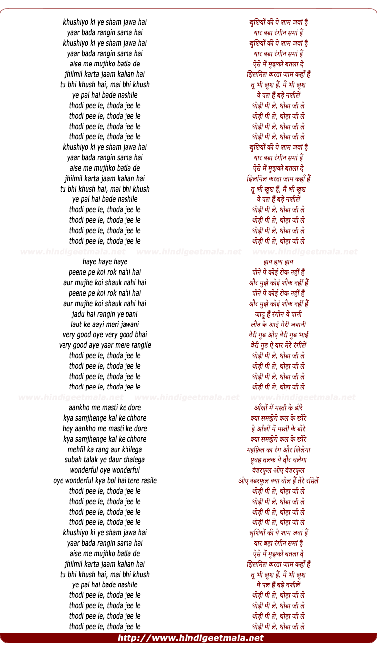 lyrics of song Thodi Peele Thoda Jeele (Jeele Peele)