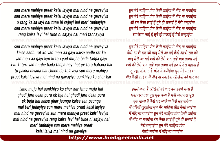 lyrics of song Sun Mere Mahiya
