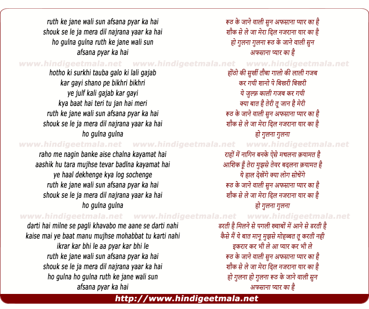 lyrics of song Ruth Ke Jane Wali Sun