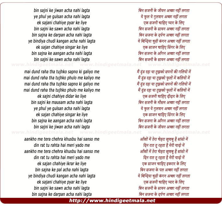 lyrics of song Bin Sajni Ke Jiwan Acha Nahi Lagta