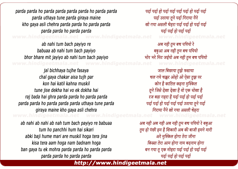 lyrics of song Parda Parda Ho Parda Parda