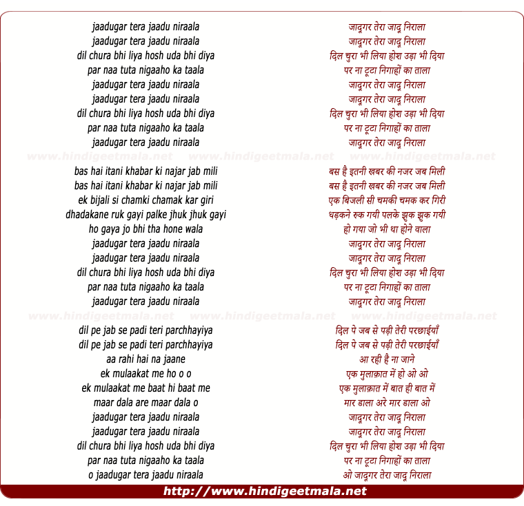 lyrics of song Jadugar Tera Jadu Nirala