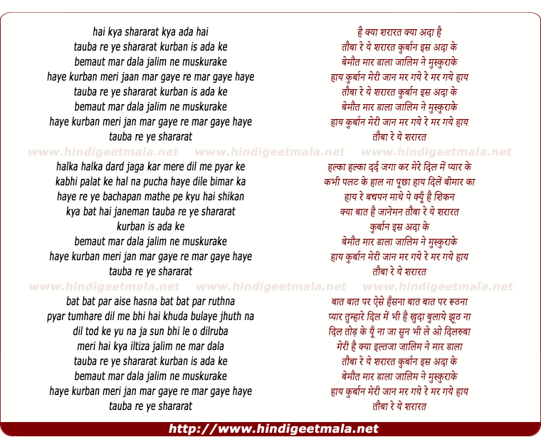 lyrics of song Hai Kya Shararat