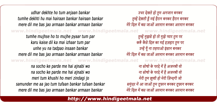 lyrics of song Udhar Dekhte Ho Tum