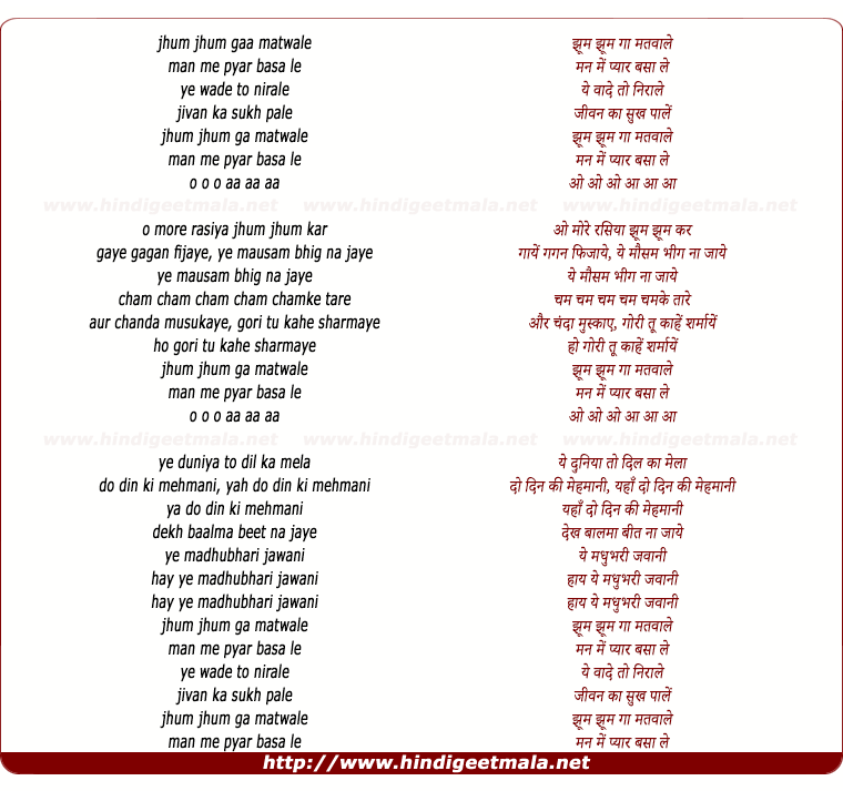 lyrics of song Jhum Jhum Ga