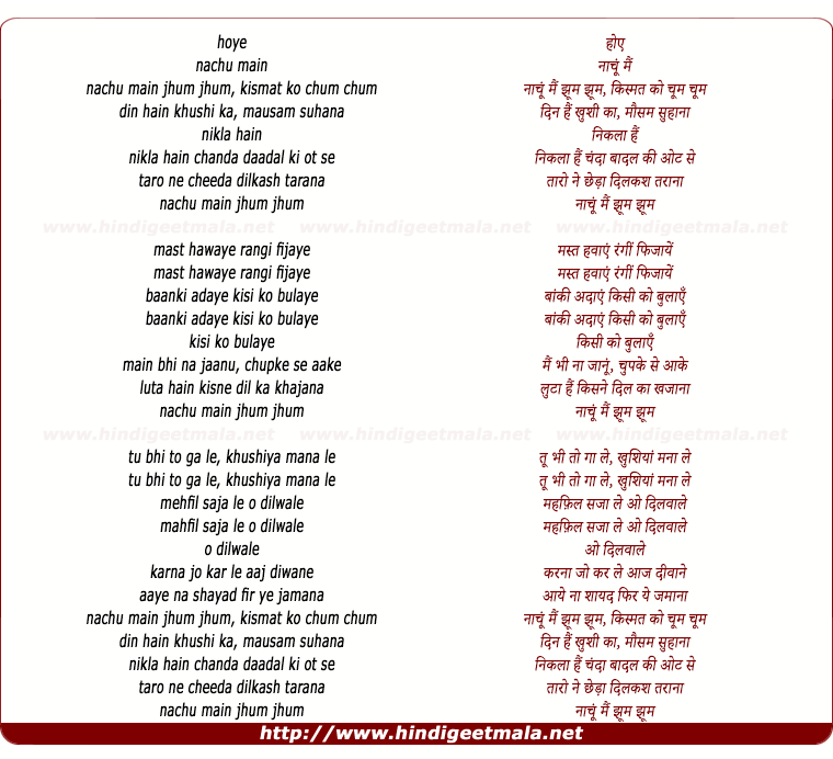 lyrics of song Nachu Mai Jhoom Jhoom