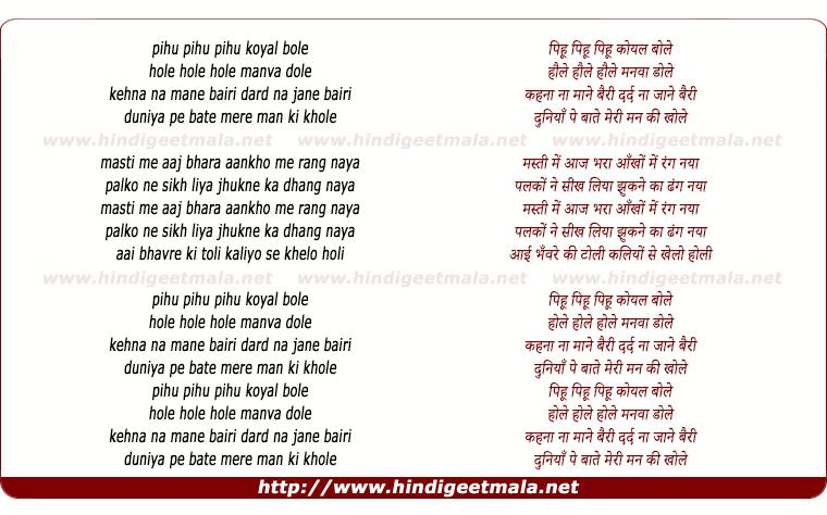lyrics of song Pihu Pihu Koyal Bole