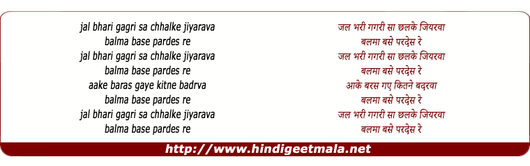 lyrics of song Jalbhari Gagri Sa Chhalke Jiyarava
