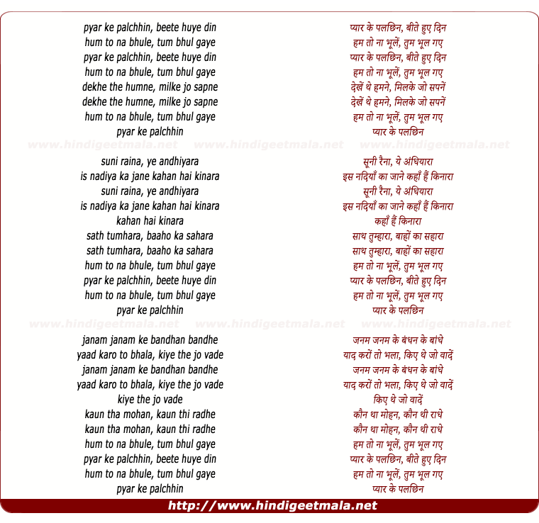 lyrics of song Pyar Ke Pal Chin Bite Hue Din Ham To Na Bhoole (Female))