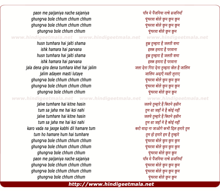 lyrics of song Paon Me Paijaniya Nache Sajaniya