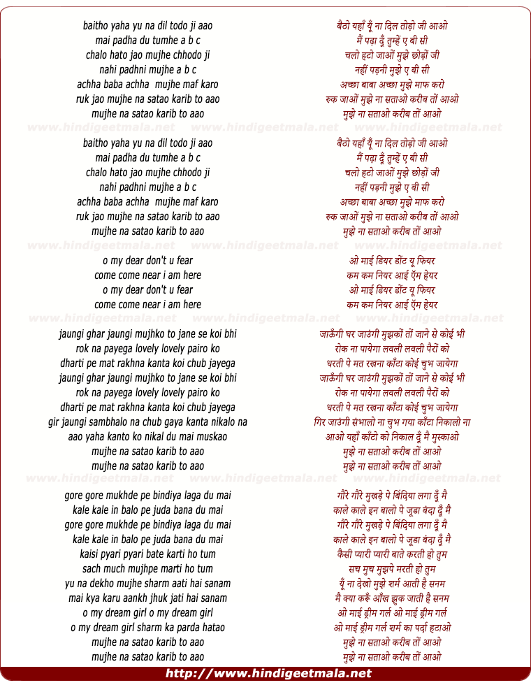 lyrics of song Aao Main Padha Du Tumhe