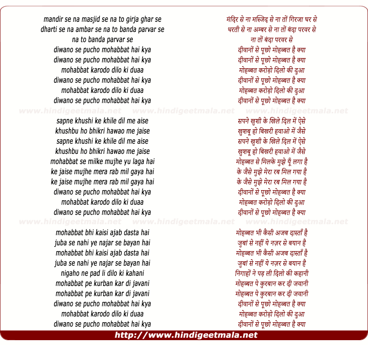 lyrics of song Diwano Se Pucho Mohabbat Hai Kya