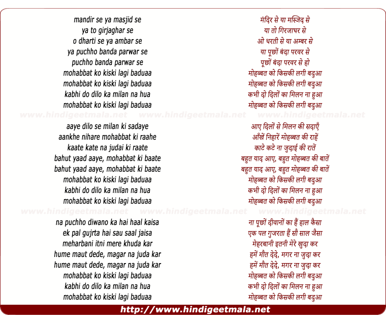 lyrics of song Mohabbat Ko Kiski Lagi Baduaa