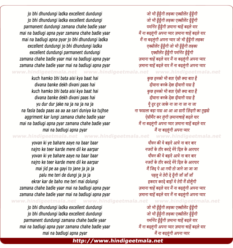 lyrics of song Jo Bhi Dhundungi