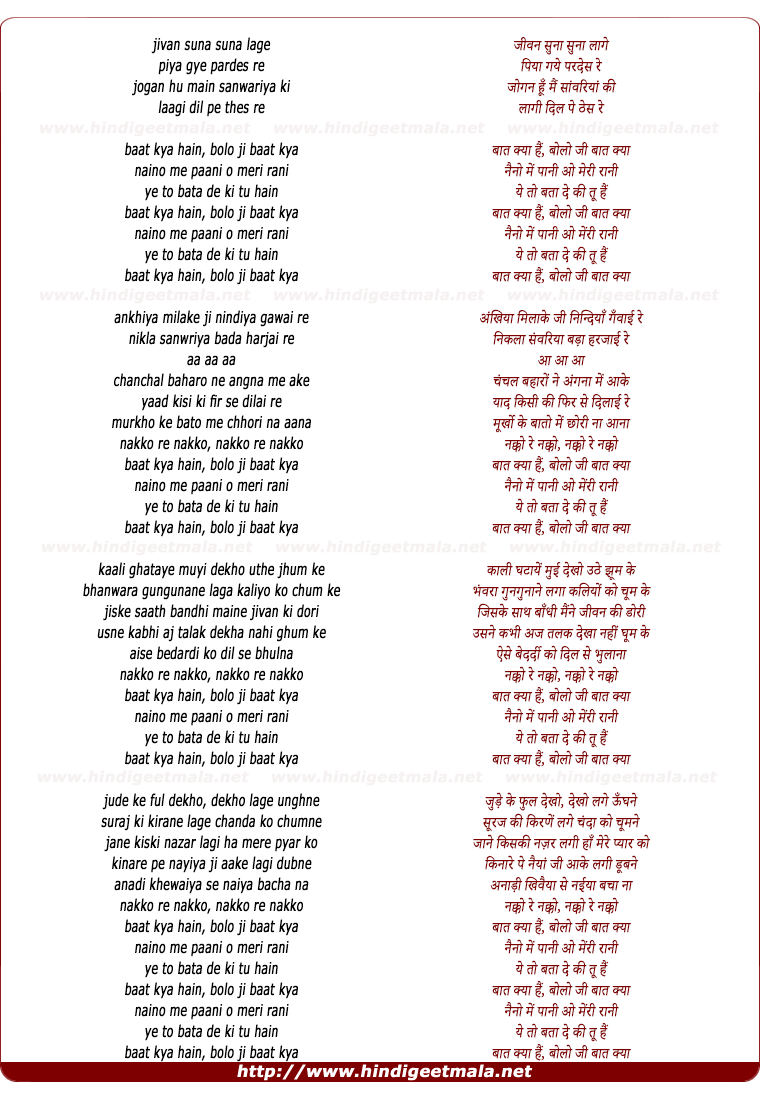 lyrics of song Jivan Suna Suna Laage