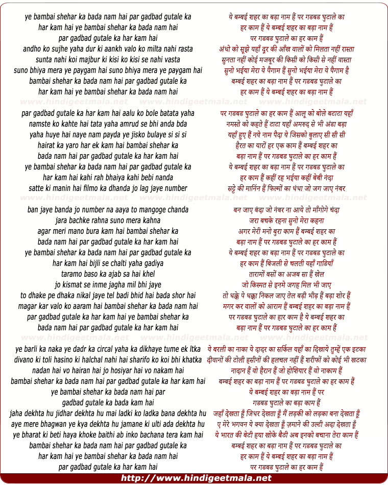 lyrics of song Ye Bambai Shehar Ka Bada Naam Hai