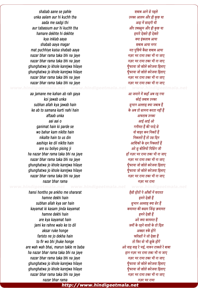 lyrics of song Shabab Aane Se Pehle