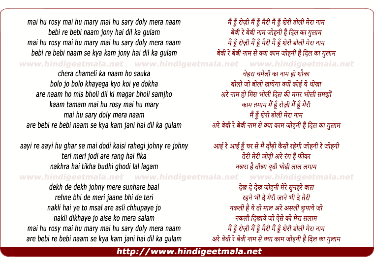 lyrics of song Mai Hu Rosy Mai Hu Mary