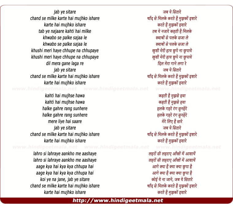 lyrics of song Jab Ye Sitare Chand Se Milke